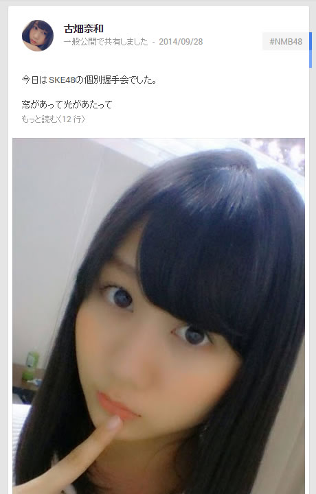 古畑奈和さんのGoogle Plusの写真付き投稿