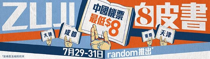 ZUJI再出8皮書,香港往來中國大連、天津、成都及重慶只需 $8,連稅$628,明天(29/7)早上開賣!