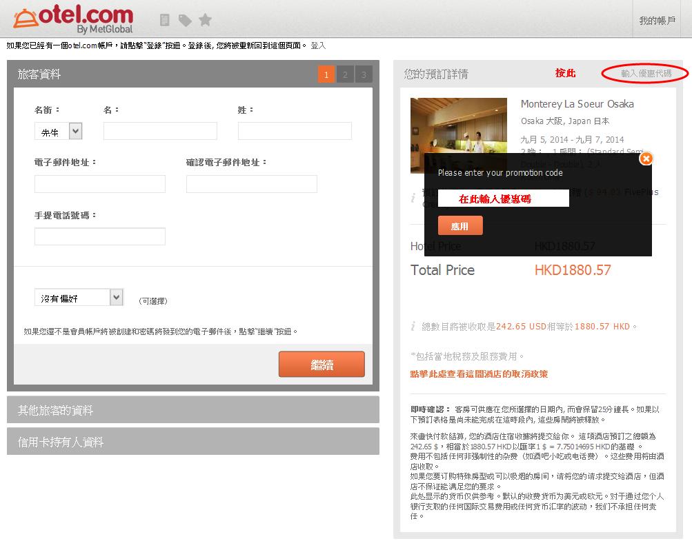 otel.com於付款頁按右上角「輸入優惠碼」