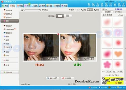 Xiu Xiu 3.9.6