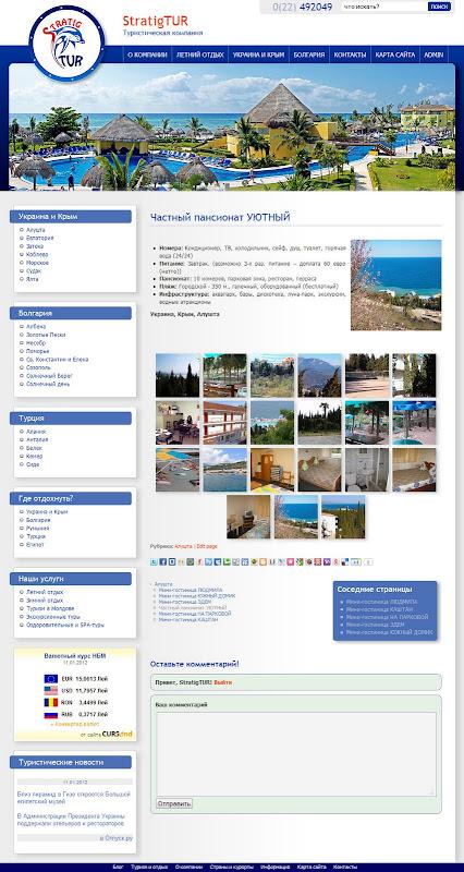 stratigtur.md - Туристическая компания «StratigTUR»