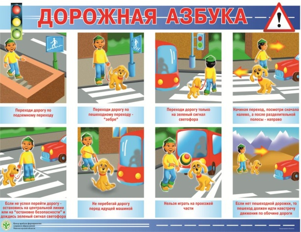 Как сделать дорожной безопасности