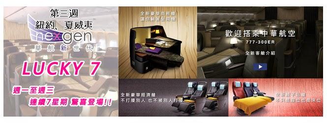 華航「Lucky 7」第三週,香港往返紐約、夏威夷檀香山只需$2,777,連稅$5,102,聽日開賣!