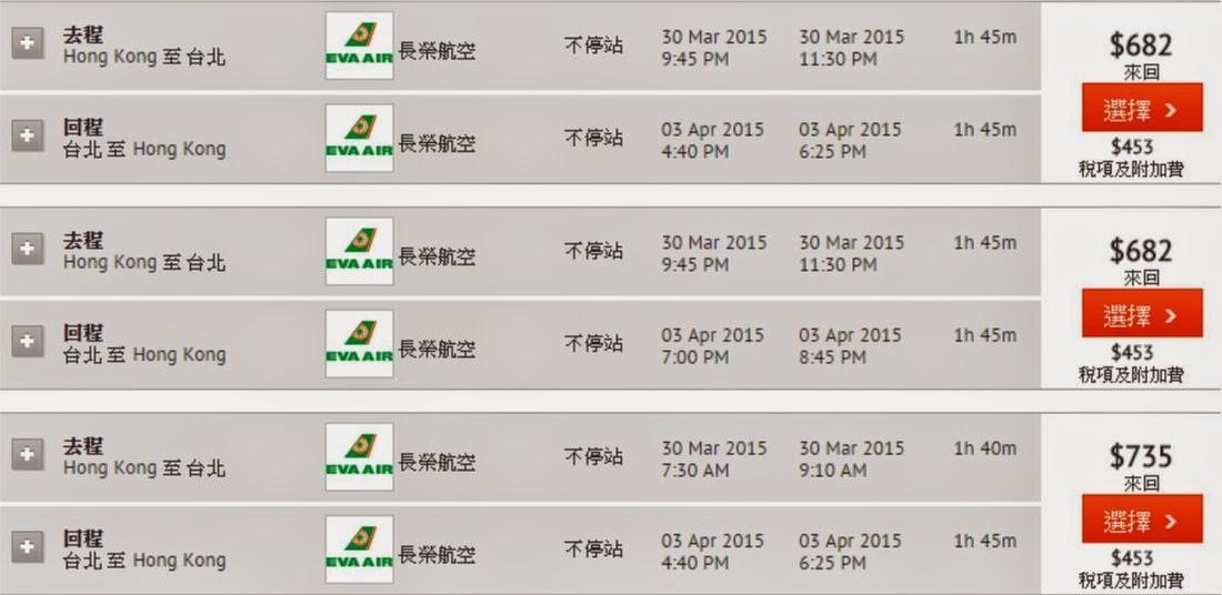 長榮航空 香港飛台北 Rebate價$582(連稅$1,035)