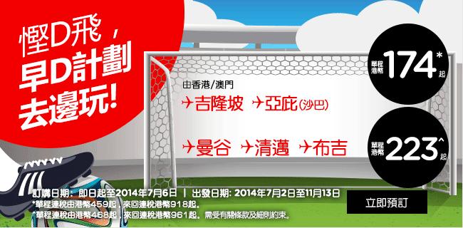 AirAsia「早D計劃,慳多D」優惠,香港去吉隆坡、沙巴低至$174起,曼谷、清邁、布吉低至$223起!