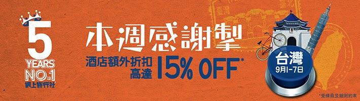 Zuji最新訂房優惠碼,台灣酒店85折優惠,其他地方9折優惠,只限一星期。