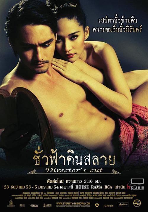 Eternity Director's Cut 2010 DVDRip x264 AAC