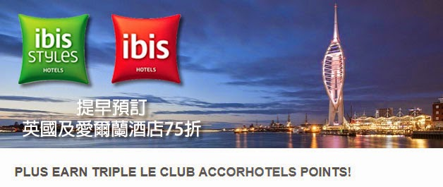 英國及愛爾蘭ibis宜必思酒店75折及3倍積分優惠,明年2月前入住。