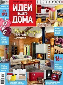 Идеи вашего дома №2 (февраль 2015)