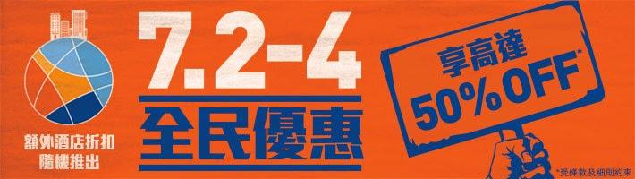 Zuji「古惑的Code」,酒店優惠碼,低至5折