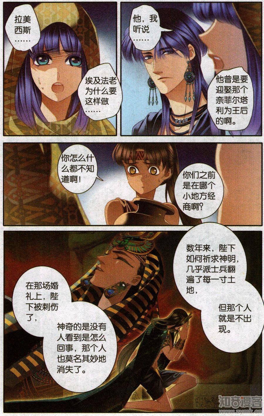 Sủng Phi Của Pharaoh Chap 57.5: Raw