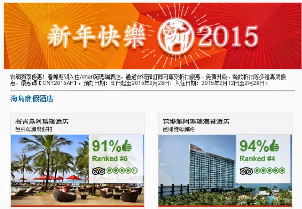 Amari / OZO遨舍酒店 - 曼谷/蘇梅島/布吉/華欣/香港 酒店,低至8折,2月前入住。