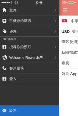 如用手機app需在設定中,把地區改為美國及貨幣改為美元,方可使用優惠碼 hotels.com