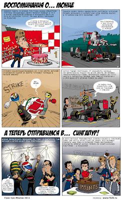 комикс по Монце от Lotus Renaut GP и Cirebox после Гран-при Италии 2011 на русском