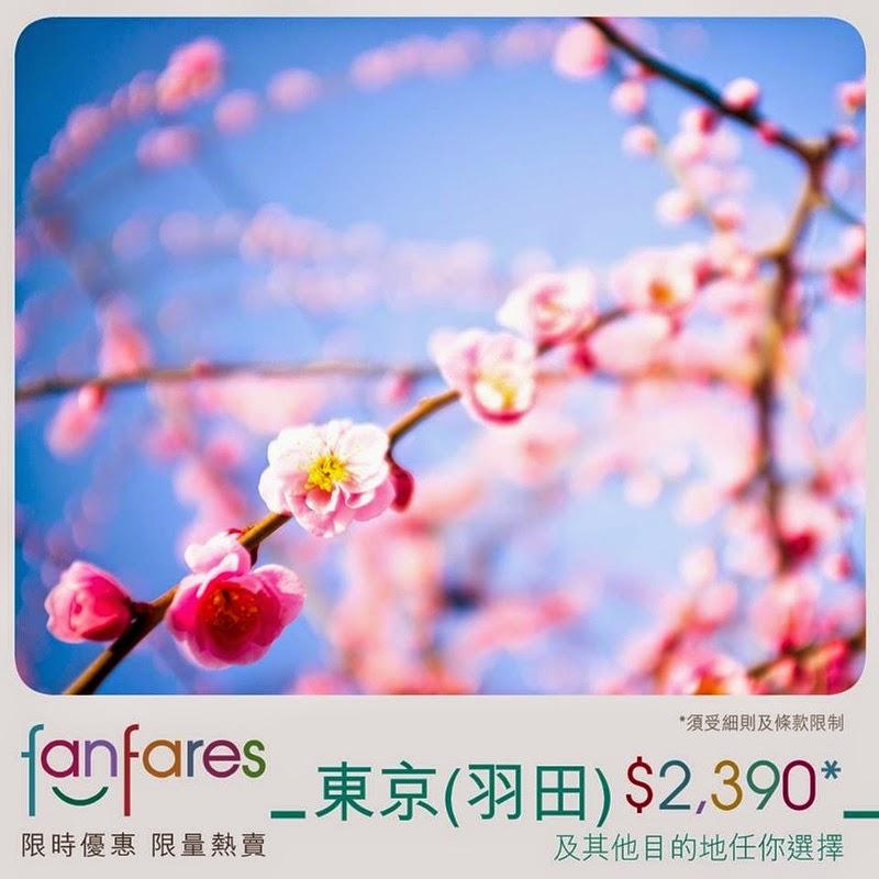 fanfares 東京(羽田) 港幣2390 ,連稅港幣2944