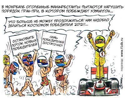 Льюис Хэмилтон седьмой победитель сезона 2012 - комикс Fiszman по Гран-при Канады 2012
