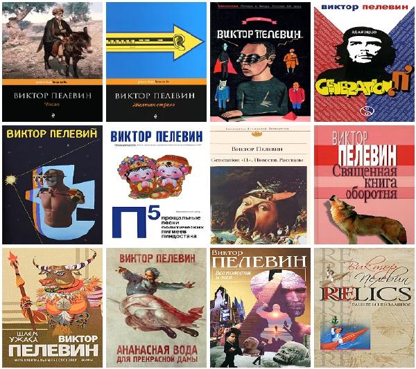 Священная книга оборотня Виктор Пелевин Cлушать онлайн