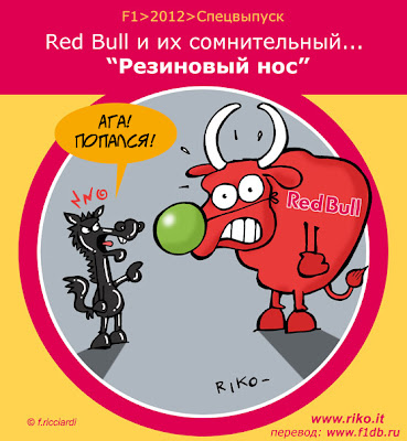 Ferrari заметили резиновый нос на болиде Red Bull - комикс Riko