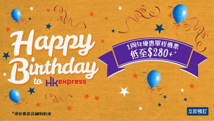 HK Express生日優惠,香港飛福岡單$388起,只賣一天。