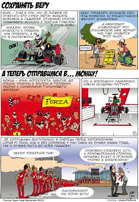 Комикс Cirebox и Lotus F1 Team после Гран-при Бельгии 2012 на русском