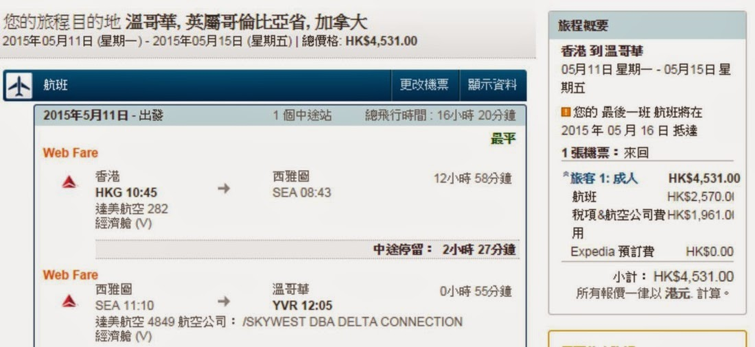 香港往返(西雅圖轉機)來回機位連稅: 溫哥華 (YVR) $4,531起