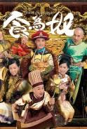 Đôi Đũa Mạ Vàng - Gilded Chopsticks poster