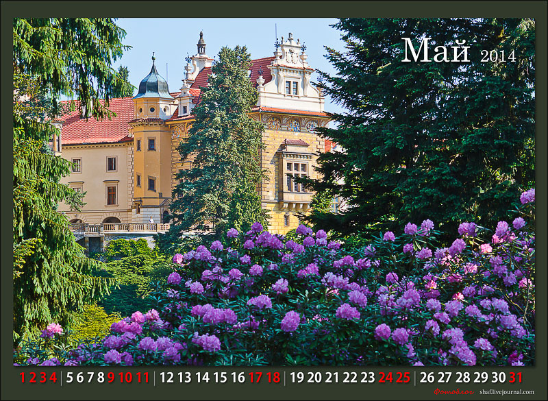 Чехия, Замок и парк Пругонице