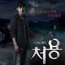 Cheo Yong 1 - Thám Tử Săn Ma