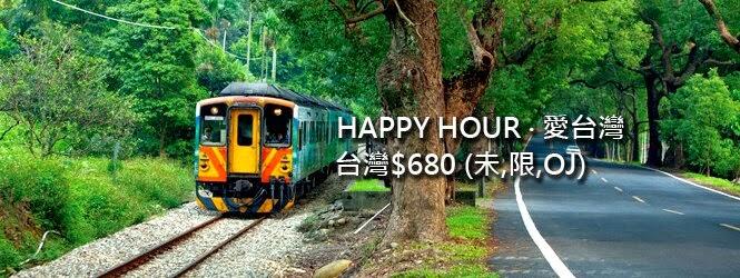 【華航優惠】香港飛台北、台中、高雄$680起,只限今日。