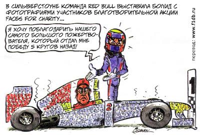 Марк Уэббер благодарит Фернандо Алонсо - комикс Fiszman по Гран-при Великобритании 2012
