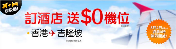 今晚零晨12點(4/8),AirAsiaGo出吉隆坡訂酒店送【免費機票】。
