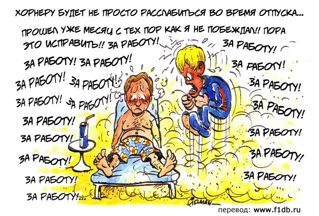 Себастьян Феттель отвлекает Кристиана Хорнера от летнего отдыха - комикс Fiszman