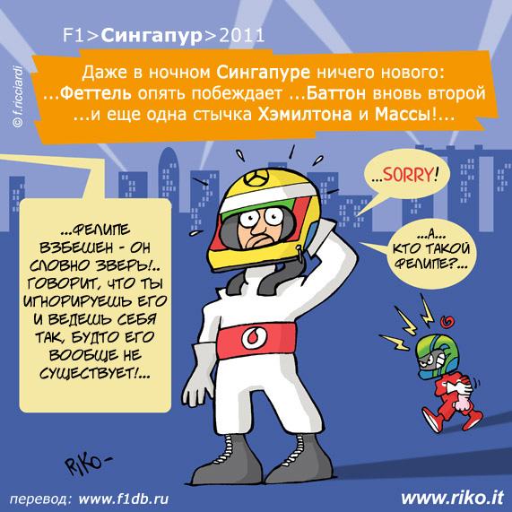 комикс Riko по Гран-при Сингапура 2011 о сражении Льюиса Хэмилтона и Фелипе Массы