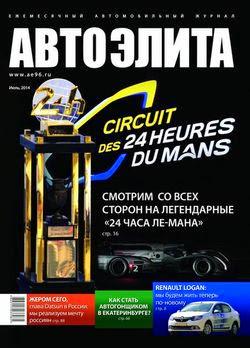 Автоэлита №5 (июль 2014)