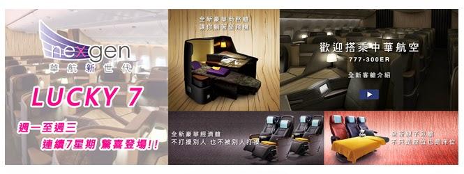 華航「Lucky 7」最後一週,香港往返高雄/台南,只需$388,連稅$997,星期一開賣!