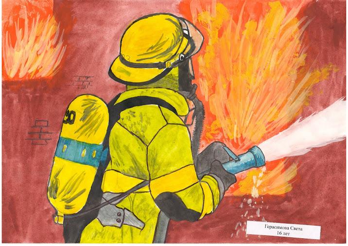 Рисунок пожарной безопасности поэтапно