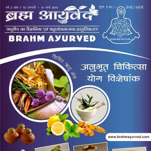 Watch Ayurvedic Treatments For Piles in Hindi video