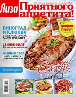 Лиза Приятного аппетита №10 октябрь 2014