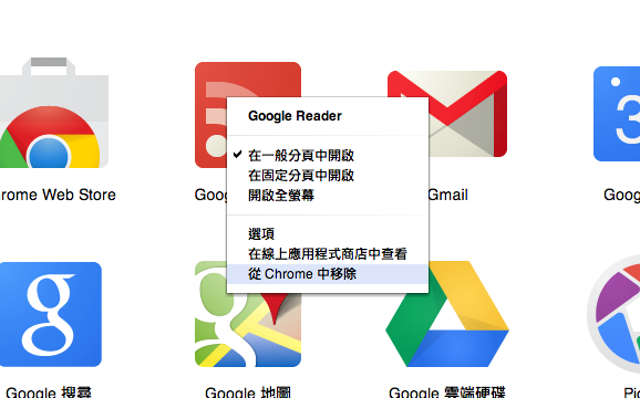 removing-google-reader
