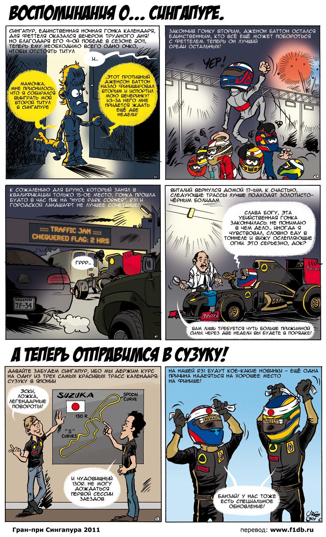 комикс Lotus Renaut GP и Cirebox после Гран-при Сингапура 2011 на русском