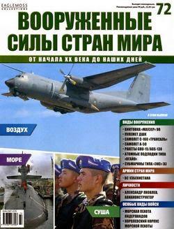 Вооруженные силы стран мира №72 2014