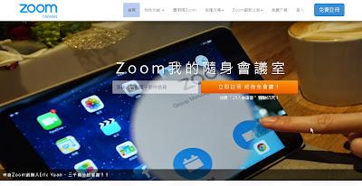 Zoom 免費視訊會議