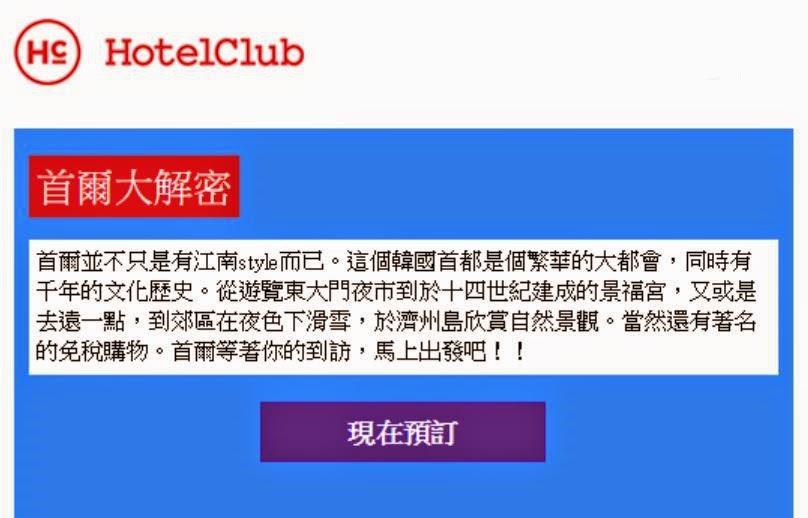 Hotelclub首爾酒店優惠,低至5折,會員再享額外折扣,即日開賣。