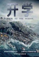 本月重头电影《开学》