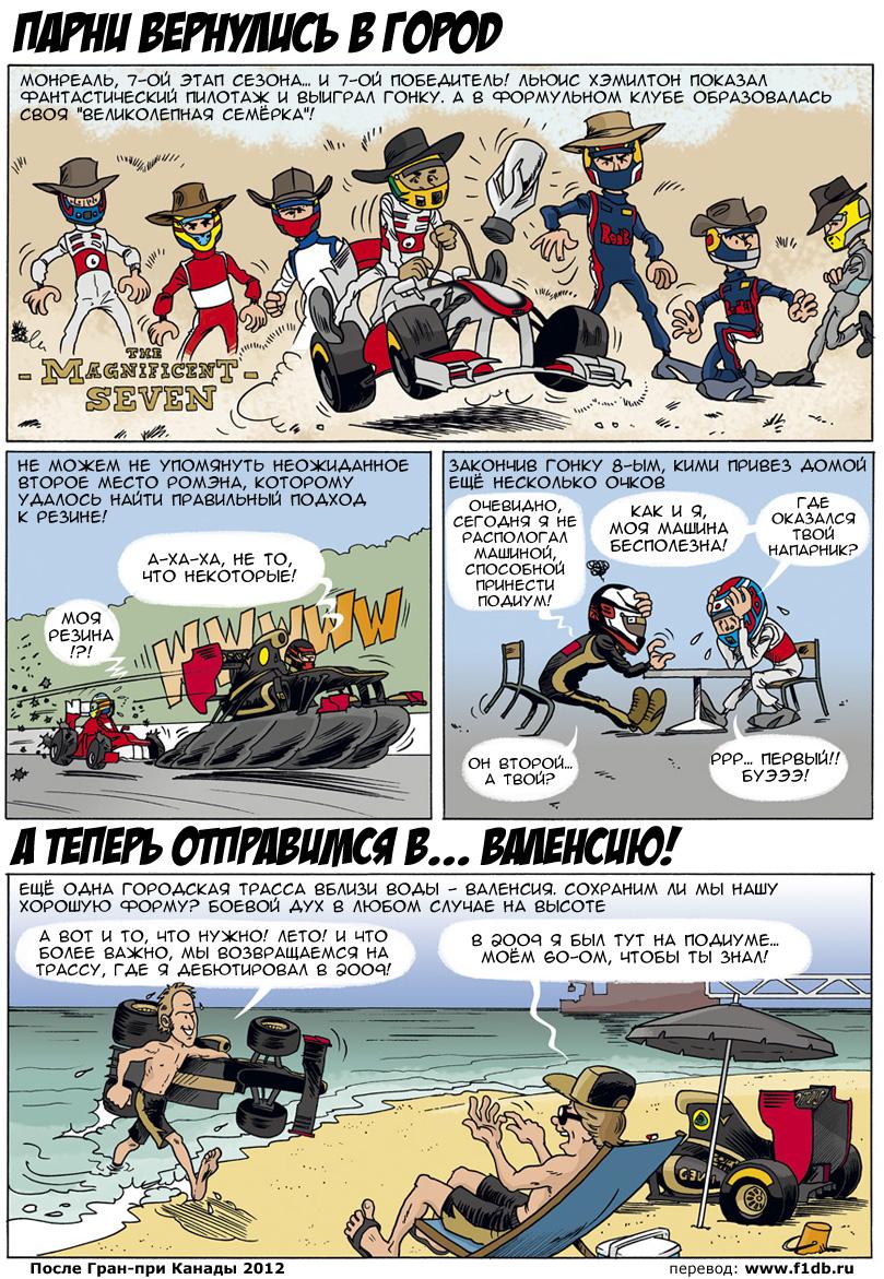Комикс Cirebox и Lotus F1 Team после Гран-при Канады 2012 на русском