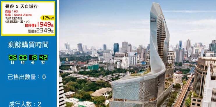 曼谷5天自由行團購價$1,949