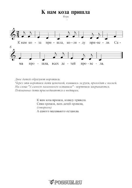 Скачать ноты русские народные песни для детей