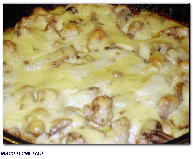 Тушеная говядина рецепт с фото со сметаной
