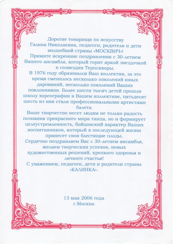 Поздравление в 30 лет от коллектива