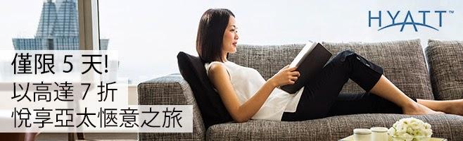 亞太地區Hyatt凱悅酒店5日促銷,低至7折,今朝10點(16/7)開賣